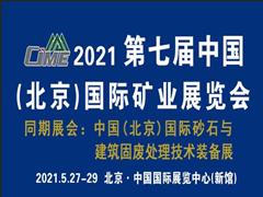 砂石筑基 骨料助梦—欢迎加入全球砂石行业盛会CIAE2021